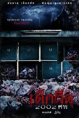Постер фильма Нерожденный ребенок (2011)