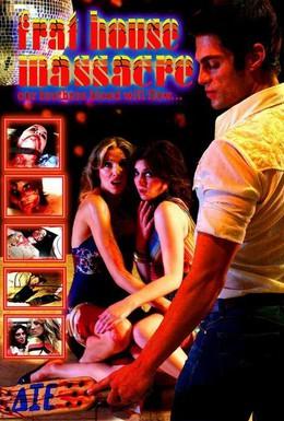 Постер фильма Резня дома братства (2008)