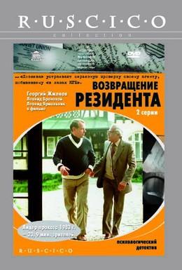 Постер фильма Возвращение резидента (1982)