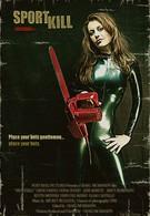 Спортивное убийство (2007)