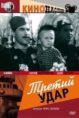 Постер фильма Третий удар (1948)