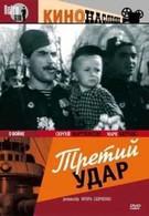 Третий удар (1948)