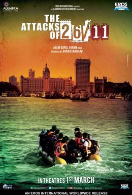 Постер фильма Атаки 26/11 (2013)