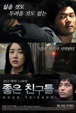 Постер фильма Хорошие друзья (2013)