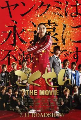 Постер фильма Гокусэн: Кино (2009)