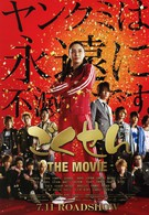 Гокусэн: Кино (2009)