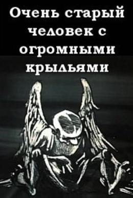 Постер фильма Очень старый человек с огромными крыльями (1990)