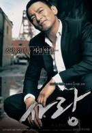 Любовь (2007)