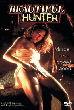 Постер фильма Прекрасная охотница (1994)