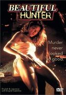 Прекрасная охотница (1994)