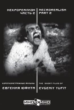 Постер фильма Санитары-оборотни (1984)