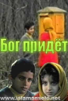 Постер фильма Бог придет (1995)
