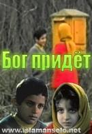 Бог придет (1995)
