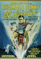О, Доктор! (1925)