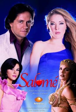 Постер фильма Страсти по Саломее (2001)
