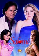 Страсти по Саломее (2001)