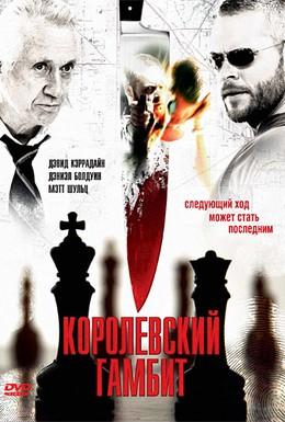 Постер фильма Королевский гамбит (2006)