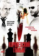 Королевский гамбит (2006)