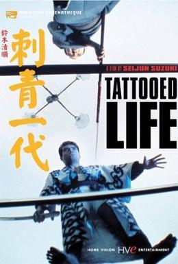 Постер фильма Татуированная жизнь (1965)