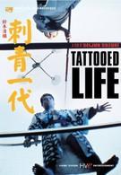 Татуированная жизнь (1965)