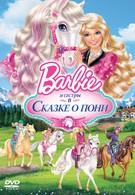 Barbie и ее сестры в Сказке о пони (2013)