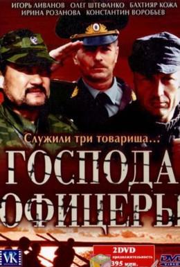 Постер фильма Господа офицеры (2004)