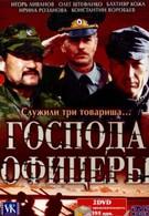 Господа офицеры (2004)