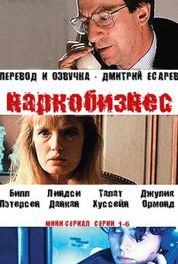 Постер фильма Траффик (1989)