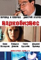 Траффик (1989)