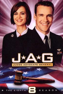 Постер фильма Военно-юридическая служба (2000)