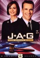 Военно-юридическая служба (2000)