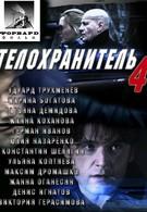 Телохранитель 4 (2012)