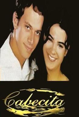Постер фильма Провинциалка (1999)
