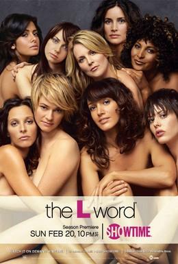 Постер фильма Секс в другом городе (2004)