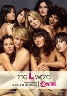 Секс в другом городе (2004)