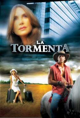Постер фильма Шторм (2005)