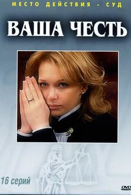 Постер фильма Ваша честь (2006)