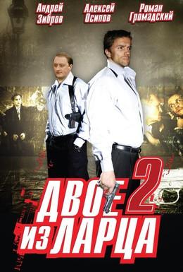 Постер фильма Двое из ларца 2 (2008)