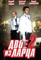 Двое из ларца 2 (2008)