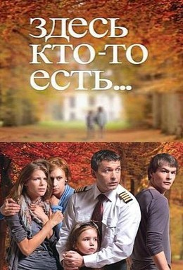Постер фильма Здесь кто-то есть... (2010)