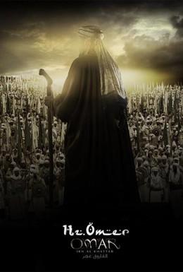 Постер фильма Умар ибн аль-Хаттаб (2012)