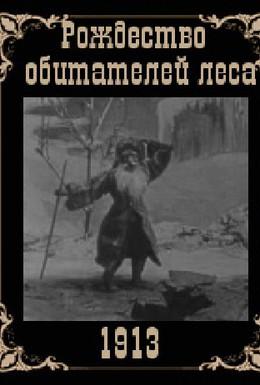 Постер фильма Рождество обитателей леса (1912)