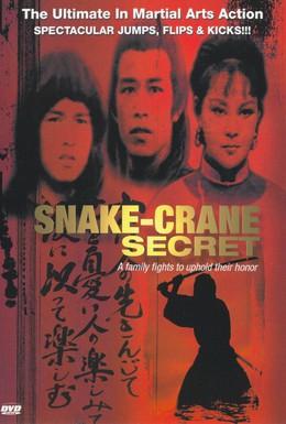 Постер фильма Секрет змеи и журавля (1976)
