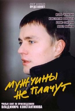 Постер фильма Мужчины не плачут (2004)