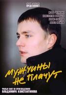 Мужчины не плачут (2004)