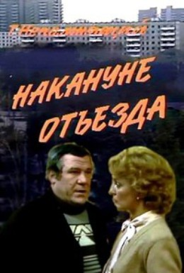 Постер фильма Накануне отъезда (1986)