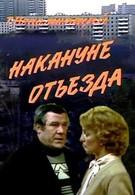 Накануне отъезда (1986)