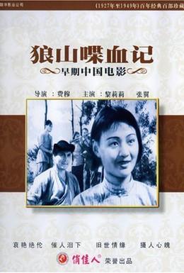Постер фильма Кровь на Волчьей горе (1936)