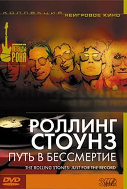 Постер фильма Роллинг Стоунз: Путь в бессмертие (2002)