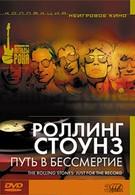 Роллинг Стоунз: Путь в бессмертие (2002)